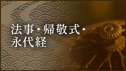 法事・帰敬式・永代経